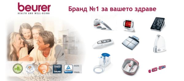 Beurer - Немско качество на продукти за вашето здраве