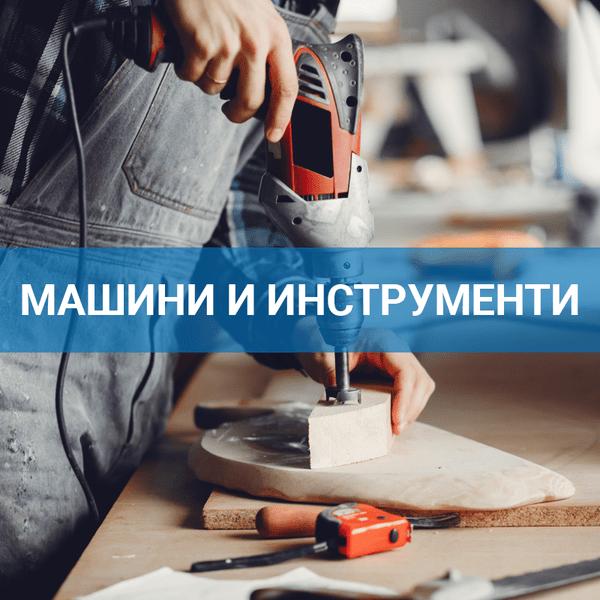Машини и инструменти