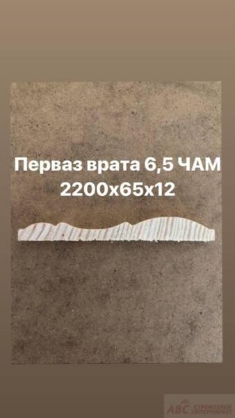 ПРОФИЛ ПЕРВАЗ ДЪРВО ВРАТА 6.5 ЧАМ