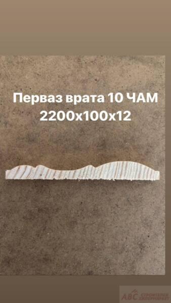 ПРОФИЛ ПЕРВАЗ ДЪРВО ВРАТА 10 ЧАМ