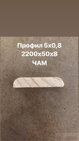 ПРОФИЛ ДЪРВЕН 5Х0.8