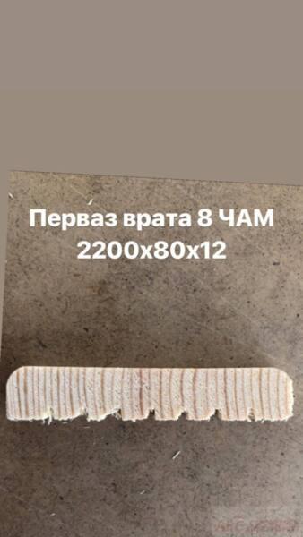 ПРОФИЛ ПЕРВАЗ ВРАТА 8 ЧАМ