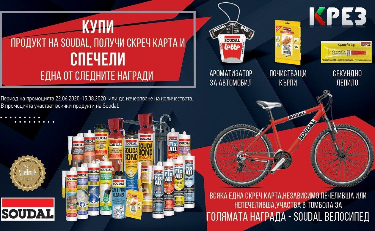 """Промоция """"Судал Лото - лято 2020 г."""""""