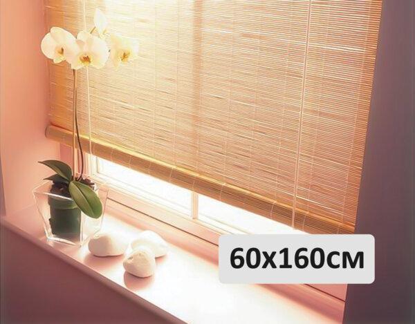 Бамбукова щора - 60см x 160см