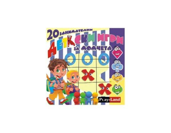 Детски игри за момчета - 20 бр.