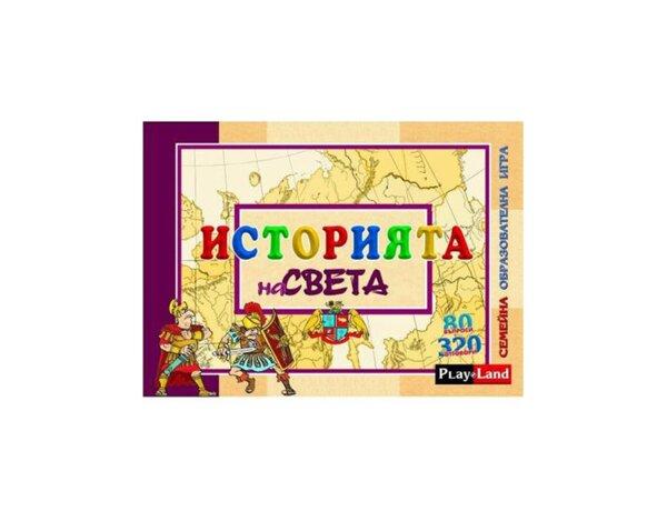 """Образователна игра """"История на света"""" - семейна"""
