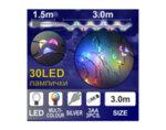 """Светещ гирлянд """"Купър"""", RGB, 3 m - 30 LED лампички"""