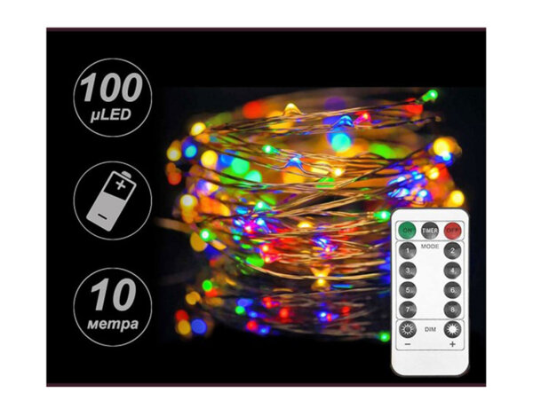 """Гирлянд """"Купър"""" с дистанционно - 100 LED разноцветни лампички, 10 m"""