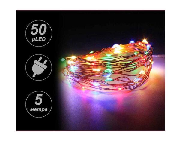 """Гирлянд """"Купър"""" - 50 LED разноцветни лампички, 5 m"""