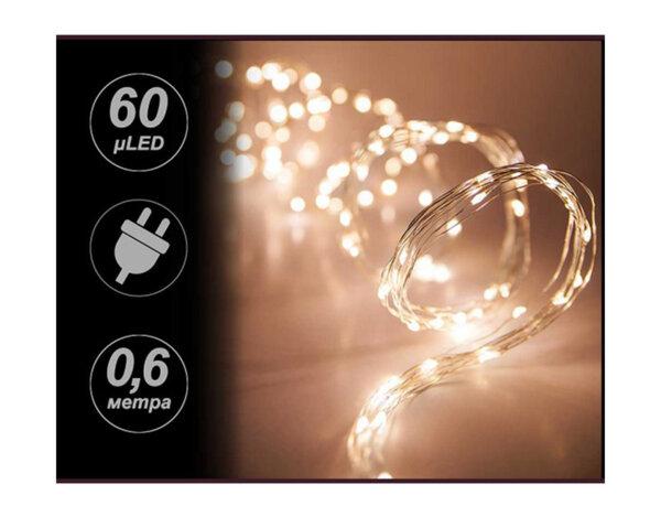 """Светеща каскада """"Купър"""", топло бяла светлина, 0.6 m - 60 LED лампички"""