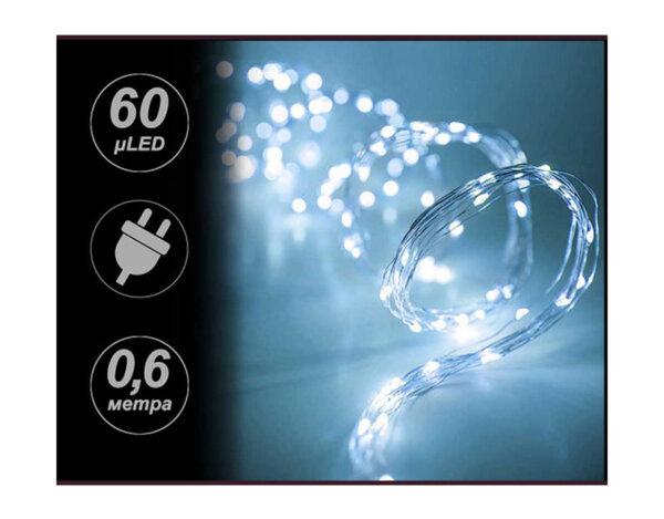 """Светеща каскада """"Купър"""", бяла светлина, 0.6 m - 60 LED лампички"""