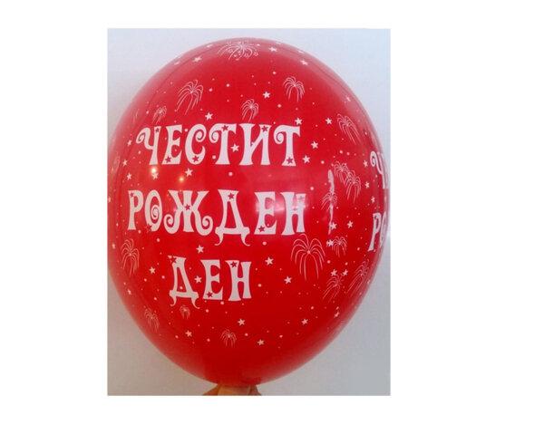 Балони с печат ЧРД - пастел, микс цветове, 10 бр.