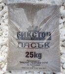 Пясък - 25 kg