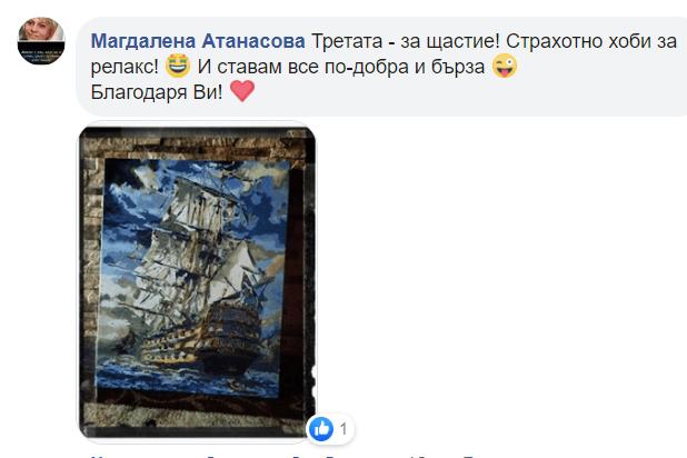Величествен кораб
