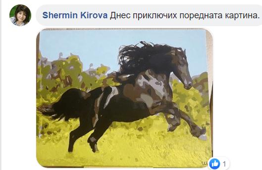 Към Черният кон