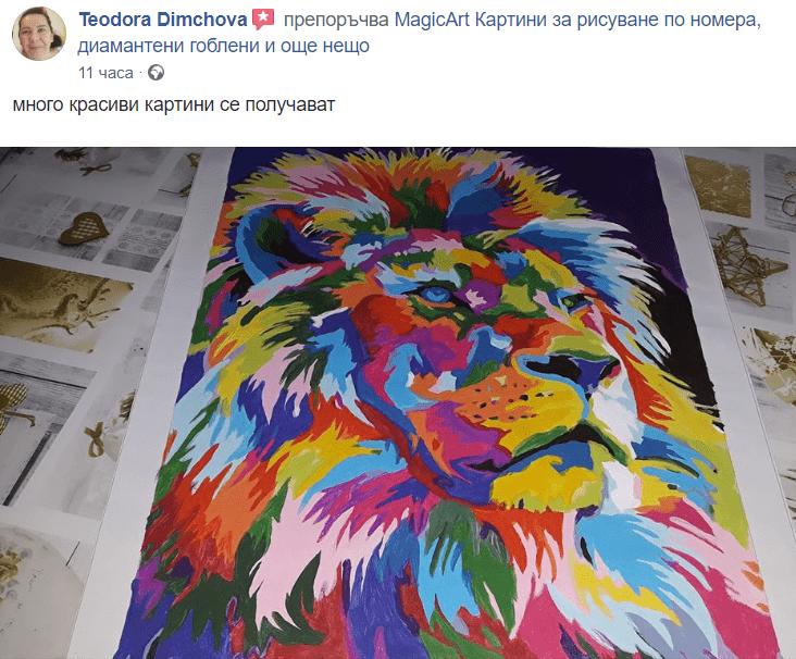 Гордият лъв