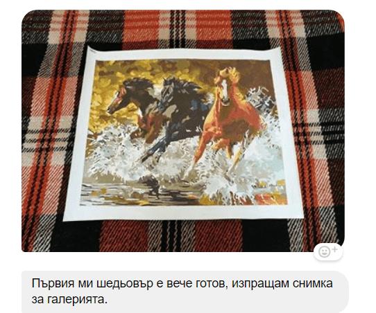 към Буйни коне