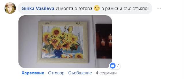 Слънчеви цветя