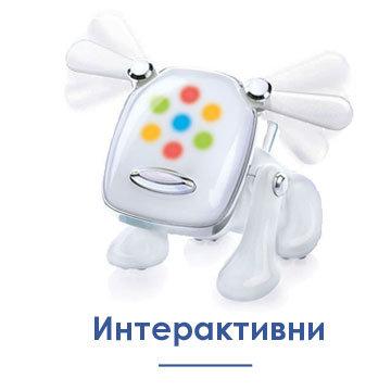 Интерактивни играчки