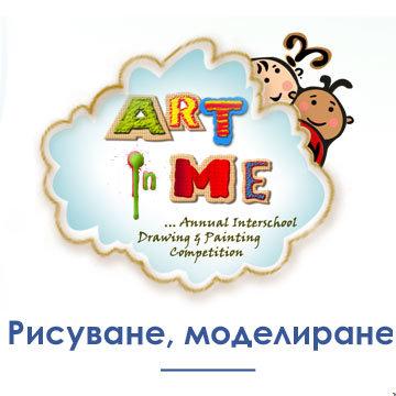 Рисуване и моделиране