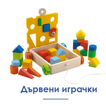 Дървени играчки