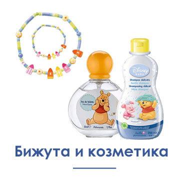 Детски бижута, сувенири и козметика