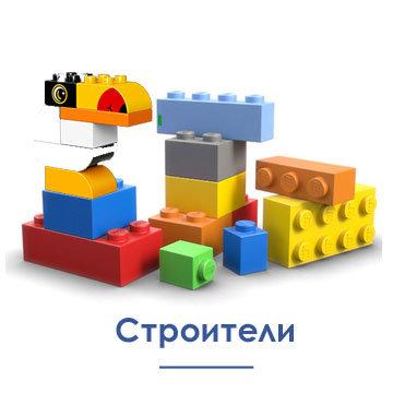 Строители, конструктори, мозайки