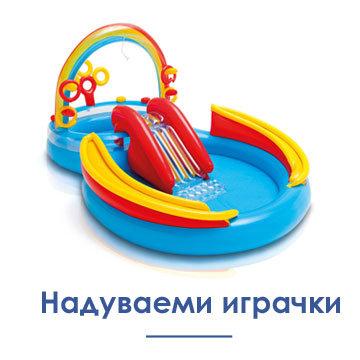Надуваеми играчки, центрове, басейни и плажни принадлежности
