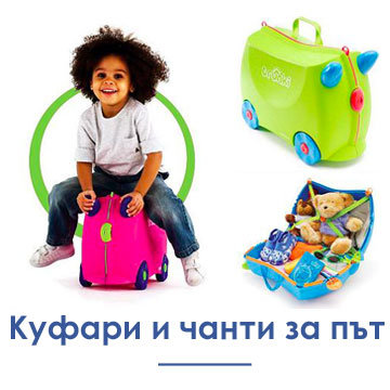 Детски куфари, чанти и аксесоари за път