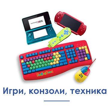 Електронни игри, компютърни игри, конзоли, детска техника