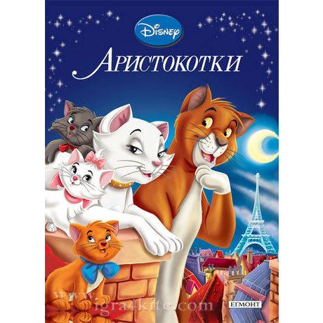 Детска книжка Дисни Аристокотки