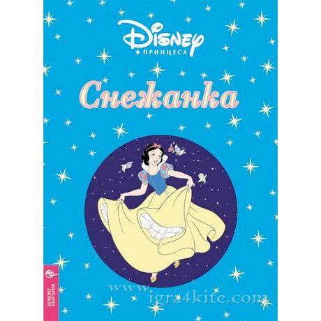 Детска книжка Дисни Принцеси Снежанка