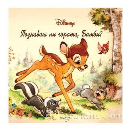 Детска книжка Дисни Познаваш ли гората, Бамби?