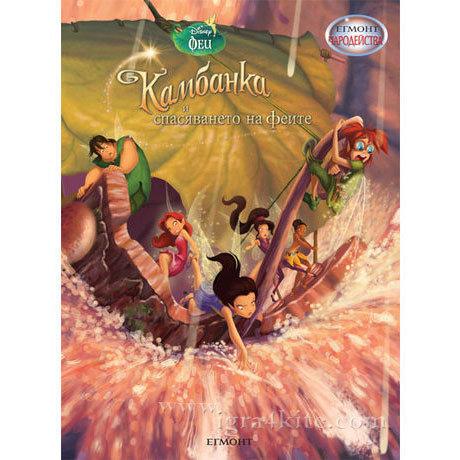 Детска книжка Дисни Феи Камбанка и спасяването на феите 5512