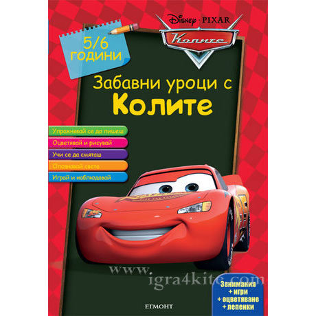 Детска книжка Дисни Любознание Забавни уроци с Колите 5+