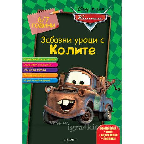 Детска книжка Дисни Забавни уроци с Колите 6+