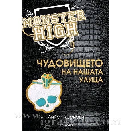 Детска книга Monster High 2 - Чудовището на нашата ули