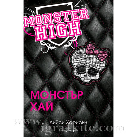 Детска книга Monster High 1 - Монстър Хай