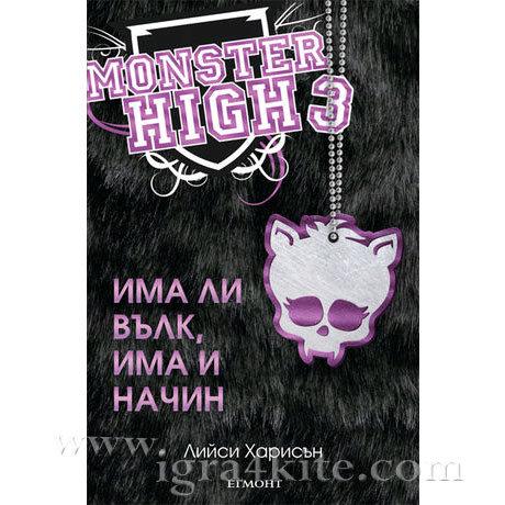 Детска книга Monster High 3 - Има ли вълк, има и начин