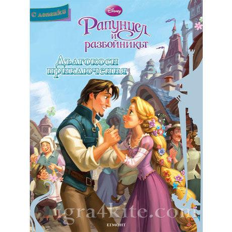 Детска книжка Дисни Рапунцел Дългокоси приключения 4+