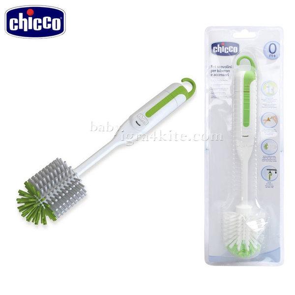Chicco - Комплект четки за почистване на шишета и биберони