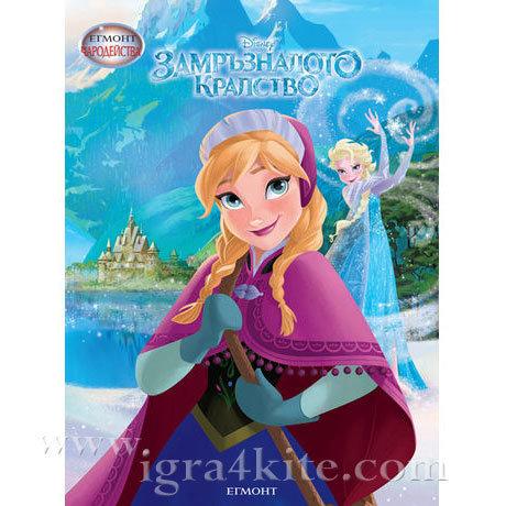 Детска книжка Дисни Frozen Замръзналото кралство 4+