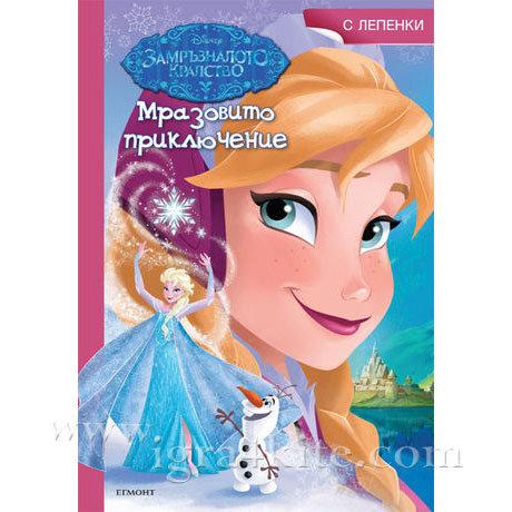 Детска книжка Дисни Frozen Мразовито приключение 4+