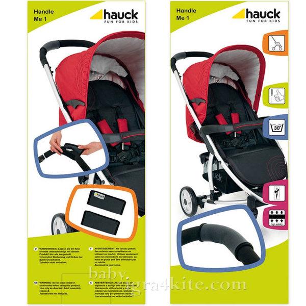Hauck - Протектор за дръжка на количка 618318