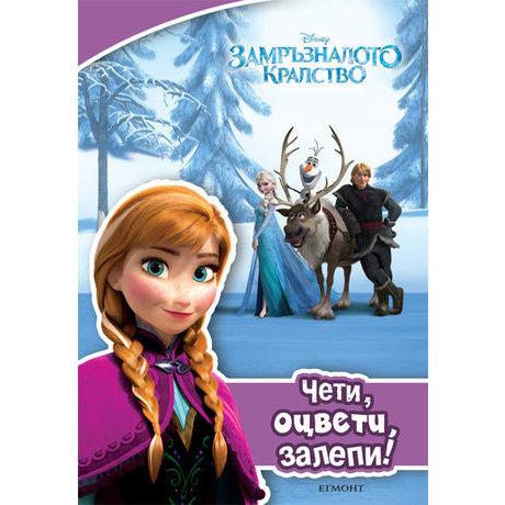 Детска книжка Frozen Замръзналото кралство с лепенки 4+