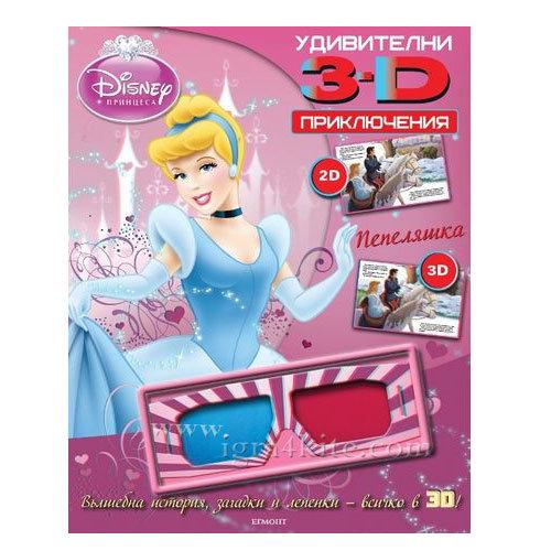 Детска книжка Дисни Princess Удивителни 3D приключения 3+
