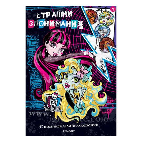 Детска книга Monster High-Страшни злонимания 1 5+