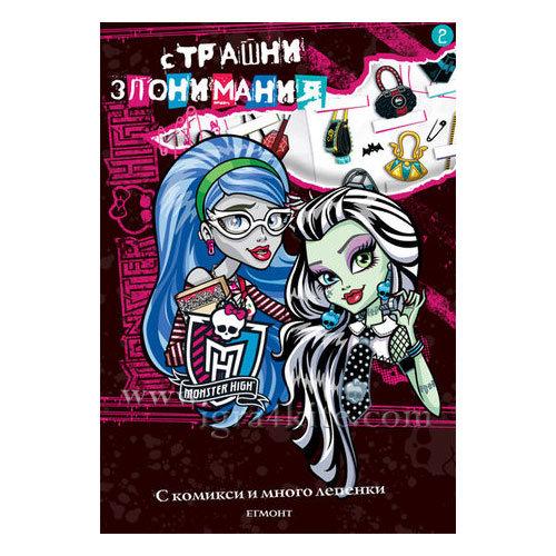 Детска книга Monster High-Страшни злонимания 2 5+