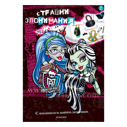 Детска книга Monster High-Страшни злонимания 2 5+
