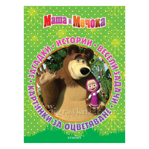 Детска книжка Маша и Мечока 3+